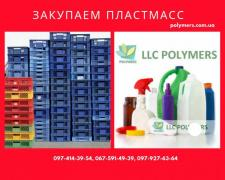 Buy HDPE/HDPE waste expensive (canister, bottle, PE/PP), stretch