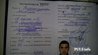 Certificate of a crust of the right to special equipment Ukraine