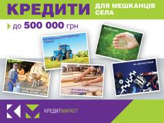 """Кредит на готівку і товар в ТЦ """"Епіцентр"""""""