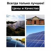 "SOLAR POWER PLANT ""TURNKEY """